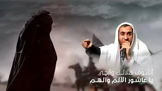 أشوف هلالك وأبكي يا عاشور الألم والهم | الخطيب الحسيني عبدالحي آل قمبر