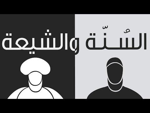 يجب المشاهدة | ما هو الاختلاف والتشابه بين الشيعة والسنة؟