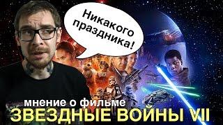 Звёздные войны: Пробуждение силы (мнение о фильме)