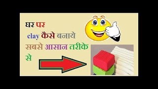 DIY| How to make clay at home [easiest way] in hindi and english