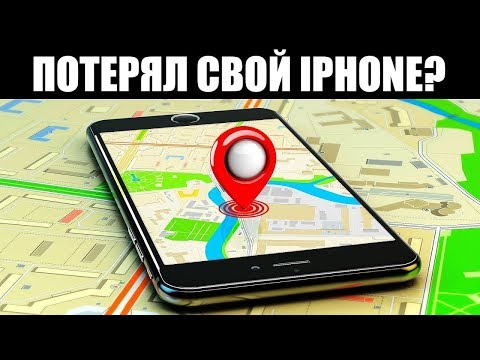 Как найти утерянный айфон