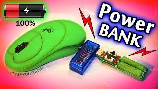 Как сделать Power Bank компьютерную мышь своими руками / Самодельный ПОВЕР БАНК(, 2017-01-20T12:30:16.000Z)