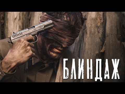 БЛИНДАЖ - Серия 1 / Военная драма