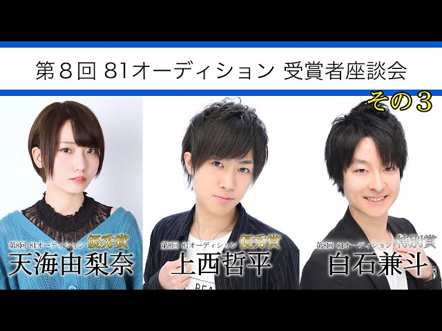 『第8回81オーディション受賞者同期座談会③』天海由梨奈・上西哲平・白石兼斗