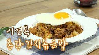 [4K] 아삭아삭 이연복 총각김치볶음밥 만들기 / 현지에서 먹힐까 Kimchi fried rice キムチチャーハン [키요쿡 kiyocook]