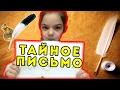 Как написать письмо секрет mp3
