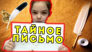 Как написать письмо секрет