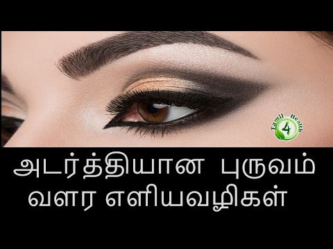 How to Get Thick and Thin Eyebrows in Tamil
