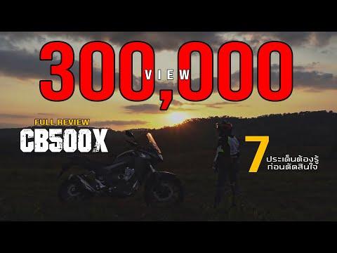"""ทดสอบ รีวิว 2019 Honda CB500X  กับ 7 ประเด็น """"ต้องรู้"""" ก่อนซื้อ!!"""