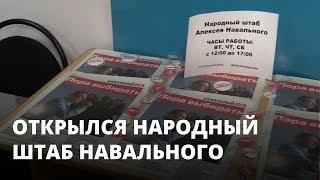 Открылся первый народный штаб Навального в Саратовской области