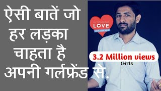 Things Boyfriend Expect From His Girlfriend Love Tips For Girls In Hindi