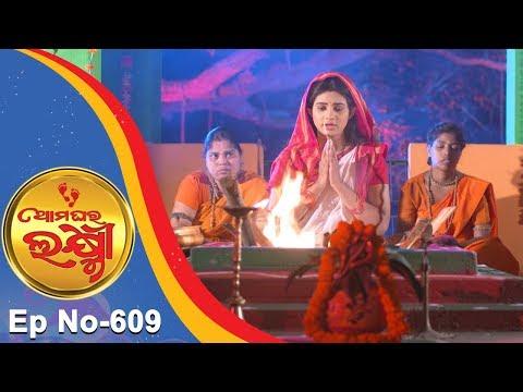 Ama Ghara Laxmi | Full Ep 609 | 19th Apr 2018 | Odia Serial - TarangTV
