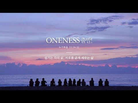 Oneness 출발! 500k