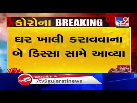 Rajkot: Amid coronavirus outbreak, owners ask doctor, nurse to vacate their houses| TV9News