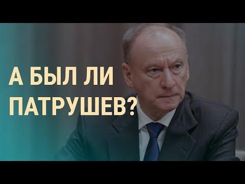 Патрушев, Зеленский, самолет | ВЕЧЕР | 14.02.20