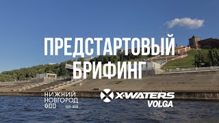 Предстартовый брифинг X-WATERS Volga 2021