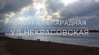 Арцыбушевская улица на видео в Самаре: Самара непарадная - ул.Некрасовская | Samara inside out - Nekrasovskaya st. (автор: Volga InSider)