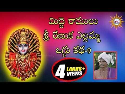 Sri Renuka Yellamma Midde Ramulu Oggu Katha  Part-9|| Telangana Devotional Songs,