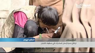 ارتفاع نسبة إدمان المخدرات في صفوف الشباب الأفغان