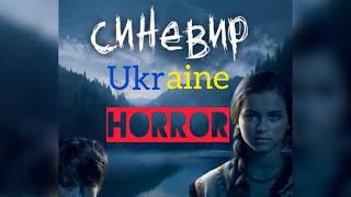 #Обзор Кино- Синевир ( первый украинский фильм ужасов)