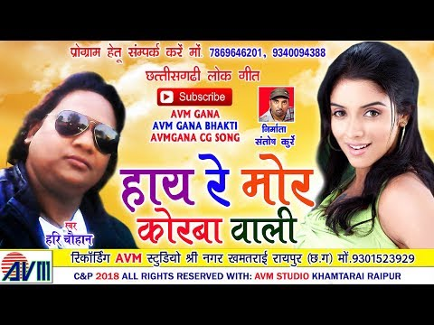 हरि चौहान-Cg Song-Haye Re Mor Korba Wali-Hari Chauhan-Chhattisgarhi Video Song HD 2018-AVM STUDIO