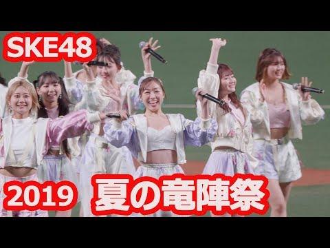 2019竜陣祭 SKE48 part1