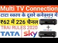 Tata sky multi tv connection   Tata sky secondary connection   TRAI Rules 2020   By LSK Tech