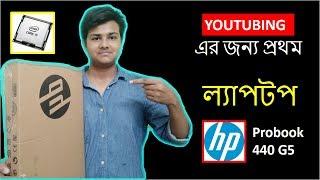 Best HP probook 450 g5 Laptop full review in Bangla 2019