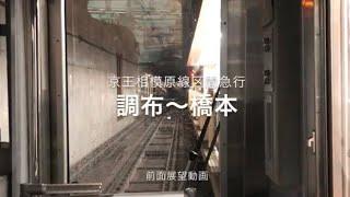 京王相模原線区急 都営10300系 調布〜橋本 前面展望