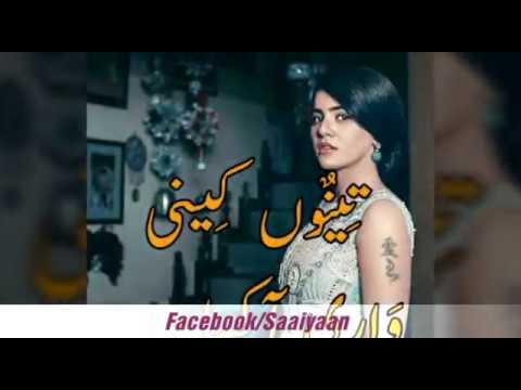 Download Saaiyaan WhatsApp Status By Qurat Ul Ain Balouch