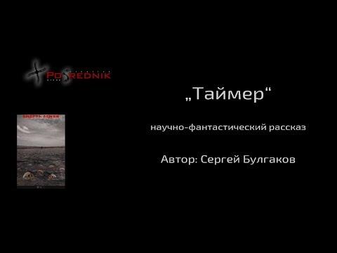 Таймер - аудиорассказ