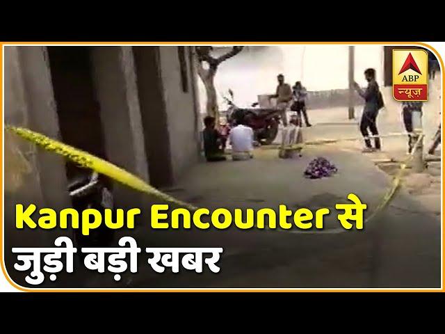 Kanpur Encounter : Police पर जहां से Firing हुई ...वहां की Exclusive तस्वीरें देखें | ABP News Hindi