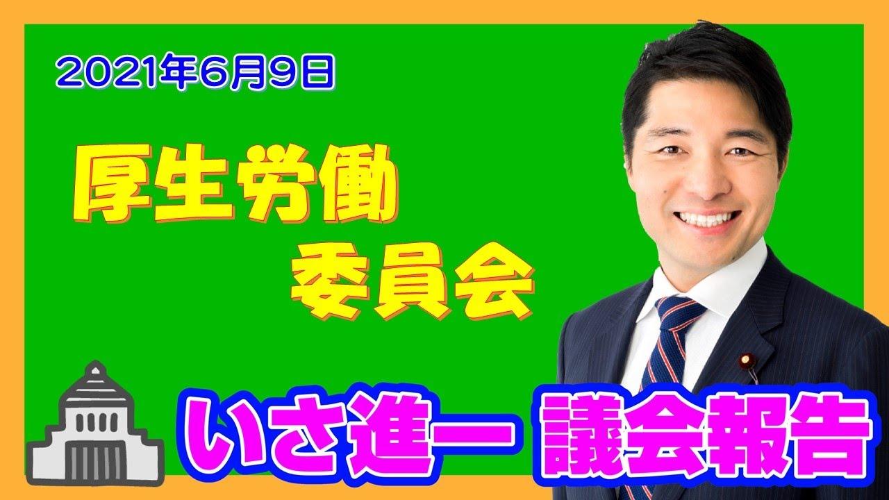 【いさ進一】2021/6/9 厚生労働委員会