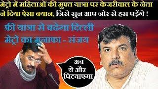 केजरीवाल के नेता ने फिर की जनता से पिटने वाली हरकत, kejriwal dilhi metro