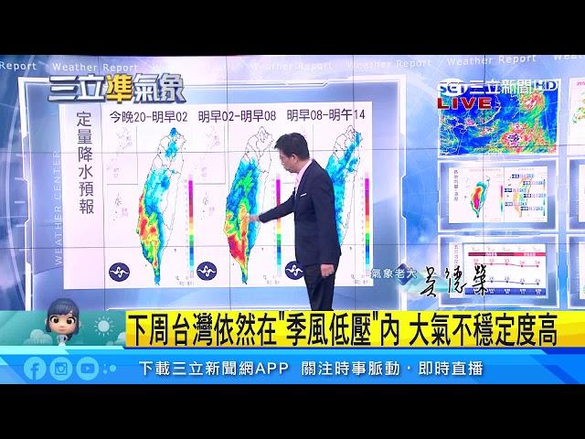 強降雨尚未結束!吳德榮:下周再一波|三立新聞台|20190815|三立準氣象