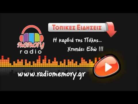 Radio Memory - Τοπικές Ειδήσεις και Eco News 11-01-2017