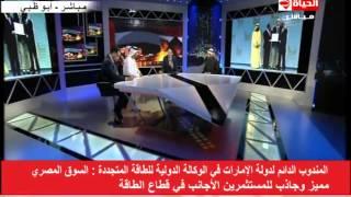 الحياة اليوم - ثالث ايام تغطية زيارة الرئيس السيسي في الامارات مع الاعلامي عمرو عبد الحميد