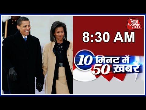 10 Minute 50 Khabrien: Michelle Obama 'Never' Will Run For White House: President