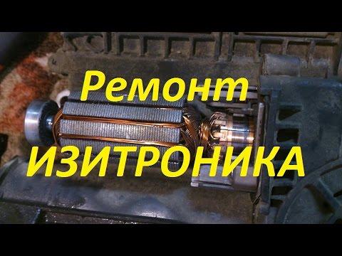 Ремонт изитроника Опель