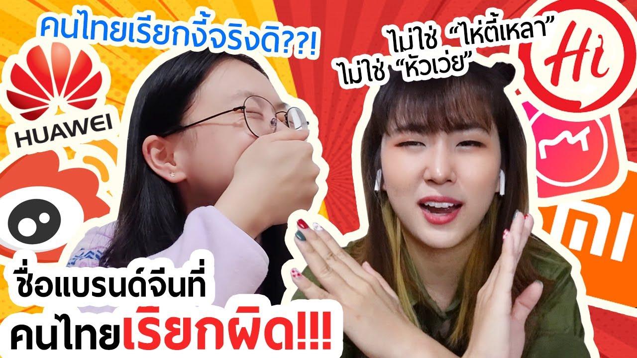 ชื่อแบรนด์จีนที่คนไทยเรียกผิด!!!  被泰国人误解的中国品牌读音      PetchZ