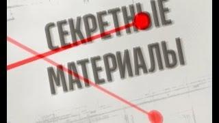 Секретні матеріали. Зрадники та сепаратисти України. Випуск - 6