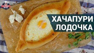 Вкусное хачапури лодочка. Как приготовить? | Рецепт хачапури