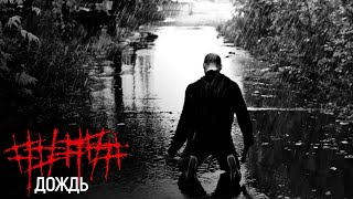 ##### (5diez) - Дождь