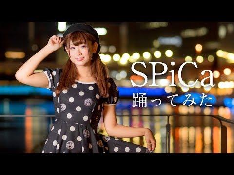 【下園れいか】SPiCa 【踊ってみた】