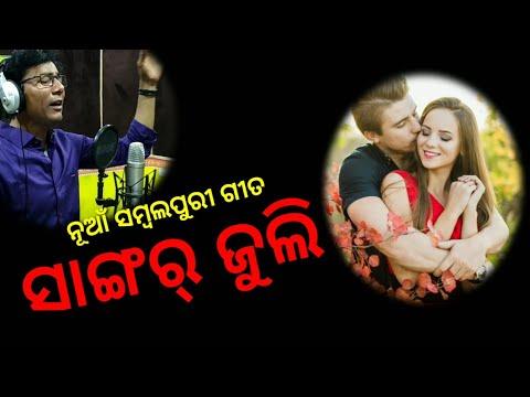 Sangar Juli || Bewafa Sambalpuri song || Lala Mahapatra || All Copyright Reserved