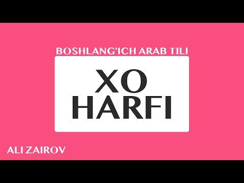 22. Arab tili: Xo harfi | Хо ҳарфи