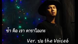 ช้ำ คือ เรา (Karaoke) Ver.Por The Voice6