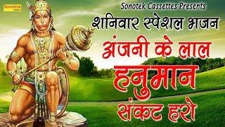 शनिवार स्पेशल भजन अंजनी के लाल हनुमान संकट हरो Most Popular Hanumanji Bhajan