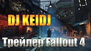 Трейлер Fallout 4