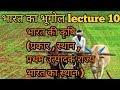 भारत की कृषि | रबी |खरीफ | जायद फसल | भारत का स्थान | राज्य का स्थान | GDP में योगदान |फसल उत्पादन